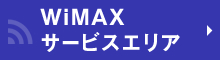 WiMAXサービスエリア