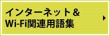 インターネット&WiFi関連用語集