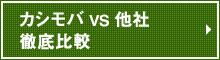 カシモバVS他社 徹底比較