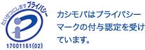 カシモバはプライバシーマークの付与認定を受けています。