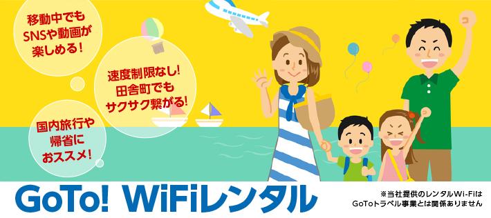 GoTo!WiFiレンタル。国内旅行や帰省におススメ!速度制限なし!田舎町でもサクサク繋がる!移動中でもSNSや動画が楽しめる!※当社提供のレンタルWi-Fiは、GoToトラベル事業とは関係ありません。