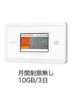 Speed WiFi NEXT WX06