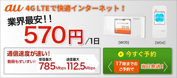 au 4G LTEで快適インターネット