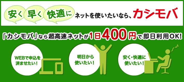 カシモバなら超高速ネットが1日400円から!