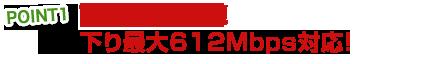 下り最大612Mbpsの高速通信に対応するモバイルWi-Fiルーター