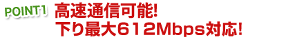 Pocket WiFi史上最速となる下り最大612Mbpsの高速通信に対応するモバイルWi-Fiルーター