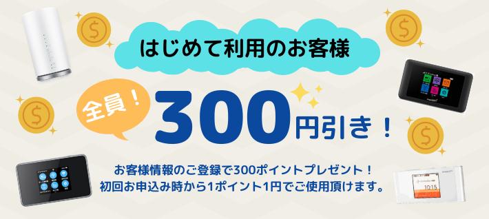 はじめて利用のお客様全員!300円引き!お客様情報のご登録で300ポイントプレゼント!初回お申込み時から1ポイント1円でご使用頂けます。