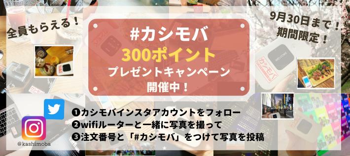 #カシモバ 300ポイントプレゼントキャンペーン開催中!全員もらえる。9月30日まで期間限定!
