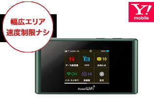 イメージ:Pocket WiFi 305zt