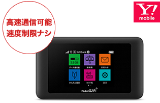 イメージ:Pocket WiFi 603HW