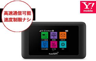 イメージ:Pocket WiFi 603HW