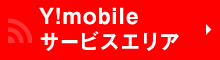 Y!mobile502HW対応エリア