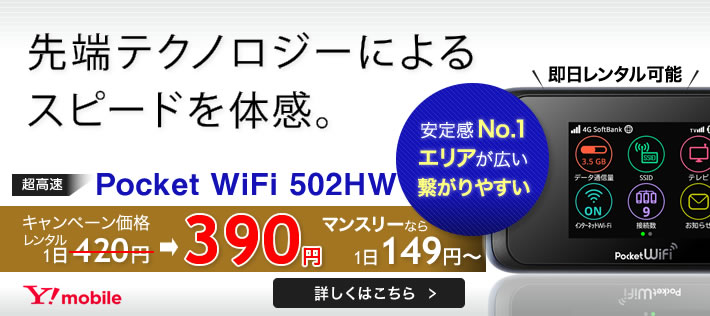 Pocket WiFi 502HW新登場!