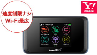 イメージ:Pocket WiFi 502HW