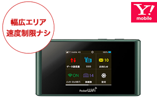 イメージ:Pocket WiFi 305zt